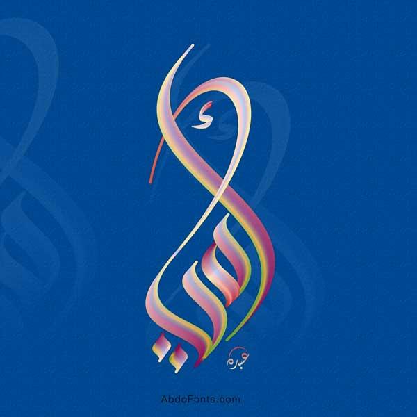 شعار اسم أمي الخط العربي السنبلي