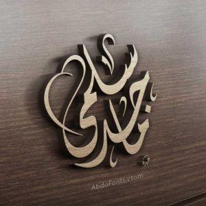 شعار ماجد سلمى بالخط الديواني