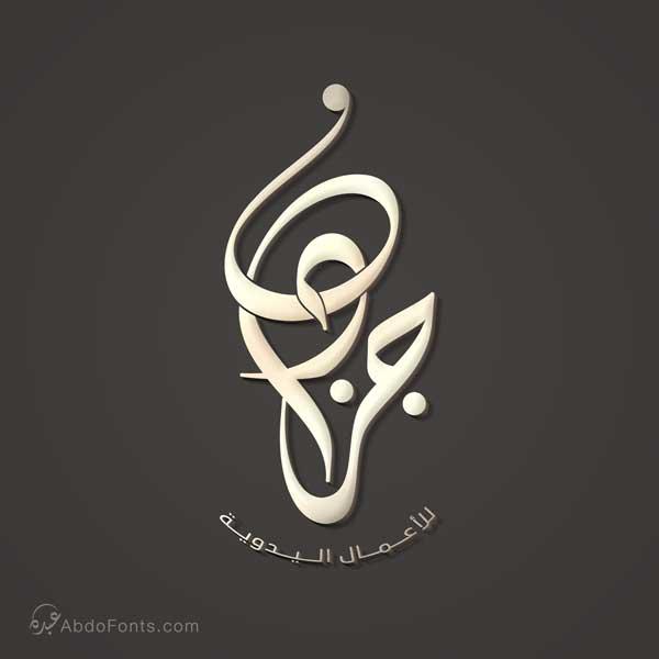 شعار جزدان بالخط الديواني