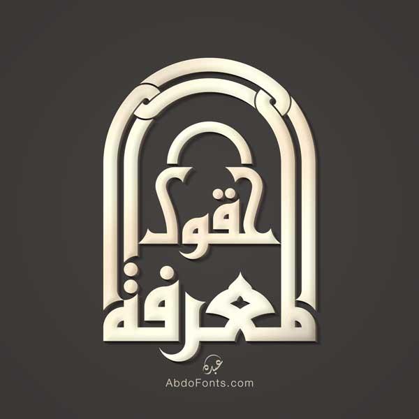 شعار حقول المعرفة بالخط الكوفي