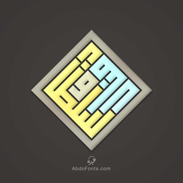 شعار منال سلطان بالخط الكوفي المربع