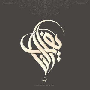 شعار النايف بالخط السنبلي