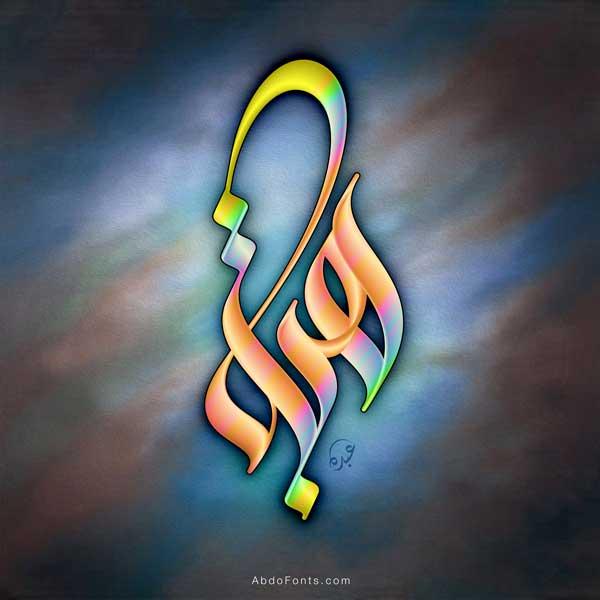 شعار هبة بالخط السنبلي