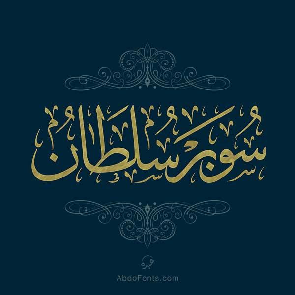 مخطوطة سوبر سلطان بخط الثلث