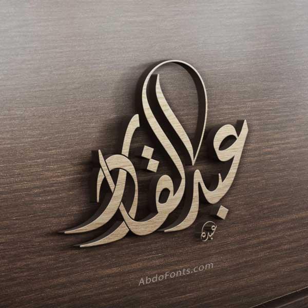 مخطوطة شعار عبدالقادر بالخط الديواني