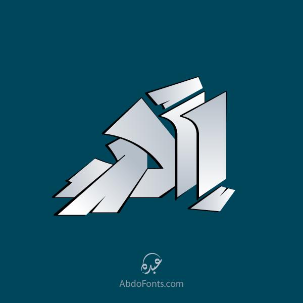 شعار بندر بالخط الحر