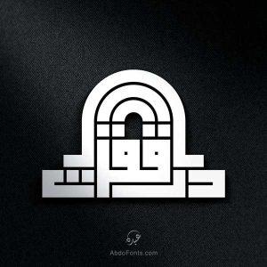 شعار دار قفزات بالخط الكوفي المربع