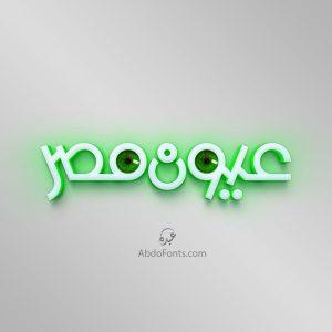 شعار عيون مصر بالخط الحر