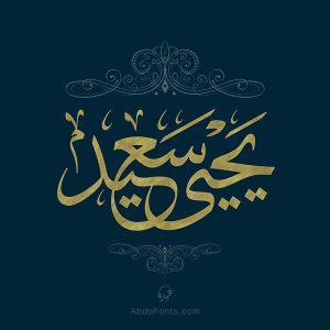 مخطوطة شعار يحيى سعيد بخط الثلث