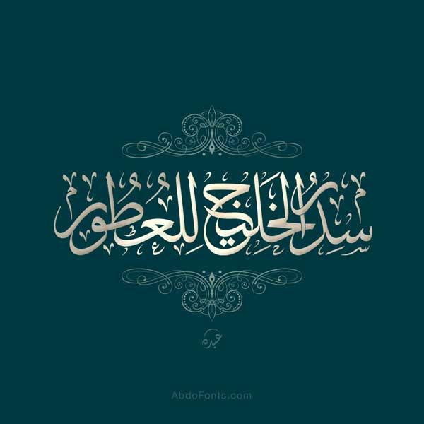 0005d89e4 Abdo Fonts | مخطوطة سدر الخليج للعطور بخط الثلث | Abdo Fonts