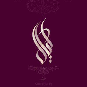 شعار اسم ليال بالخط السنبلي