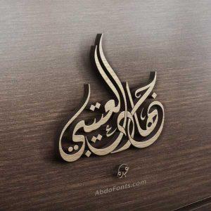 شعار جهاد العتيبي بالخط الديواني