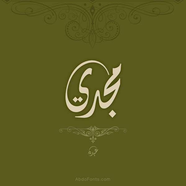 مخطوطة اسم مجدي بالخط الديواني