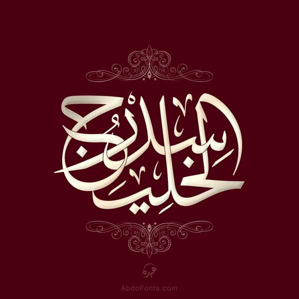 مخطوطة شعار سدر الخليج بخط الثلث