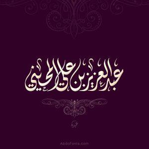 مخطوطة عبدالعزيز بن علي المحيني بالخط الديواني