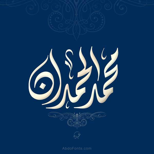 مخطوطة محمد الحمدان بالخط الديواني