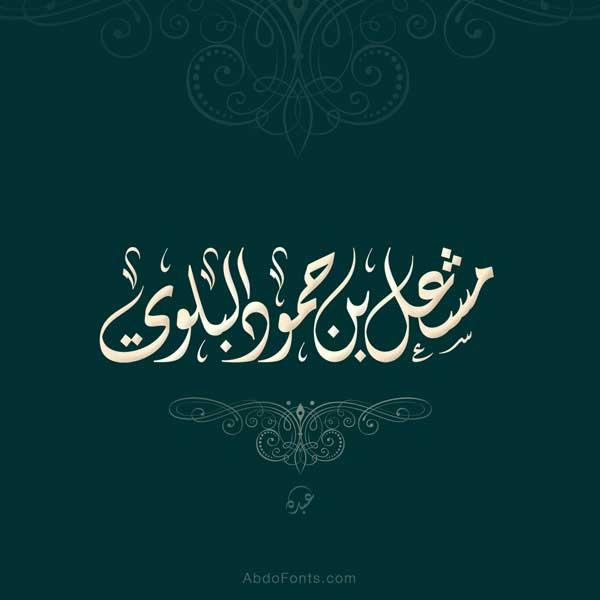 مخطوطة مشعل بن حمود البلوي بالخط الديواني