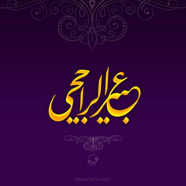 مخطوطة عبير الراجحي بالخط الفارسي
