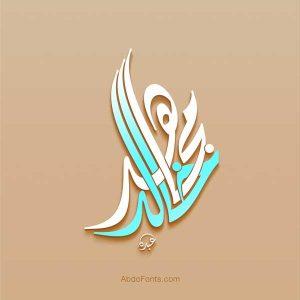 شعار اسم خالد مجاهد بالخط الديواني