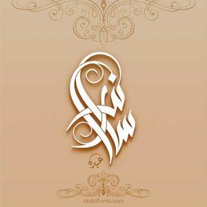 شعار اسم ساندرا بالخط السنبلي