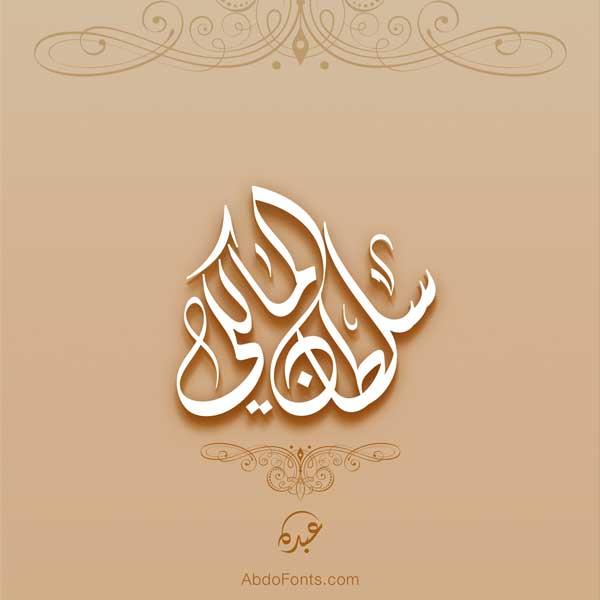 شعار سلطان المالكي بالخط الديواني