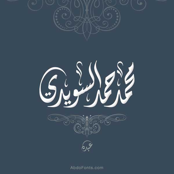 مخطوطة محمد حمد السويدي بالخط الديواني