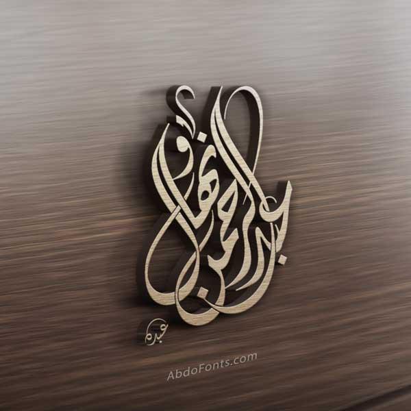 شعار عبدالرحمن نهال بالخط الديواني