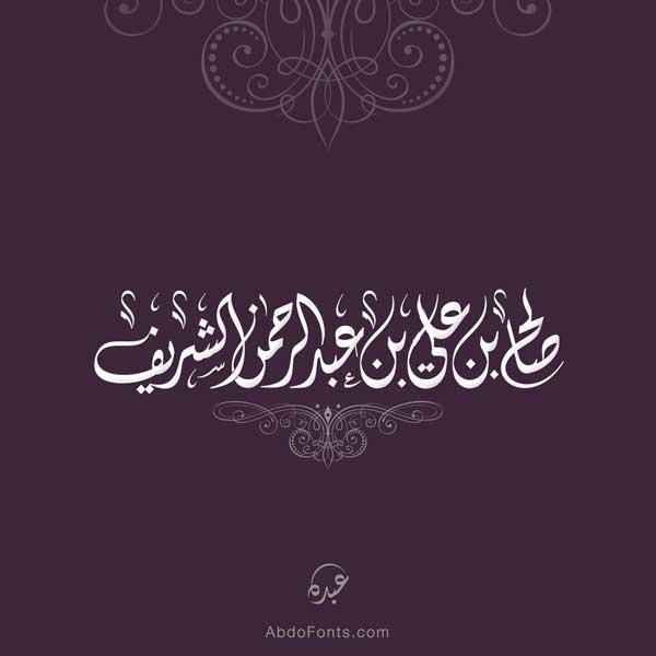 صالح علي عبدالرحمن الشريف بالخط الديواني