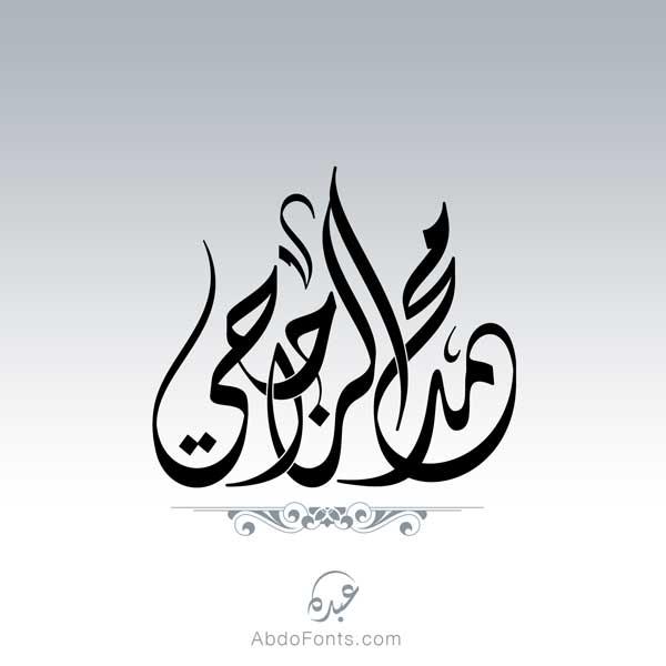 شعار محمد الراجحي بالخط الديواني