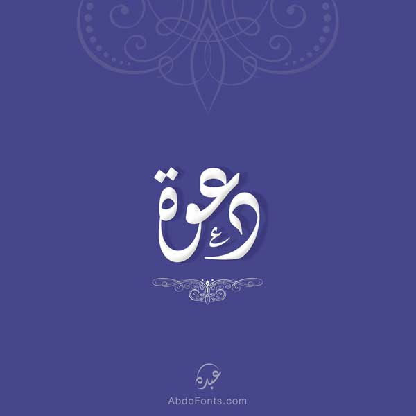 شعار دعوة بالخط الديواني