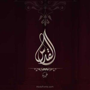شعار اسم القدس بالخط الديواني