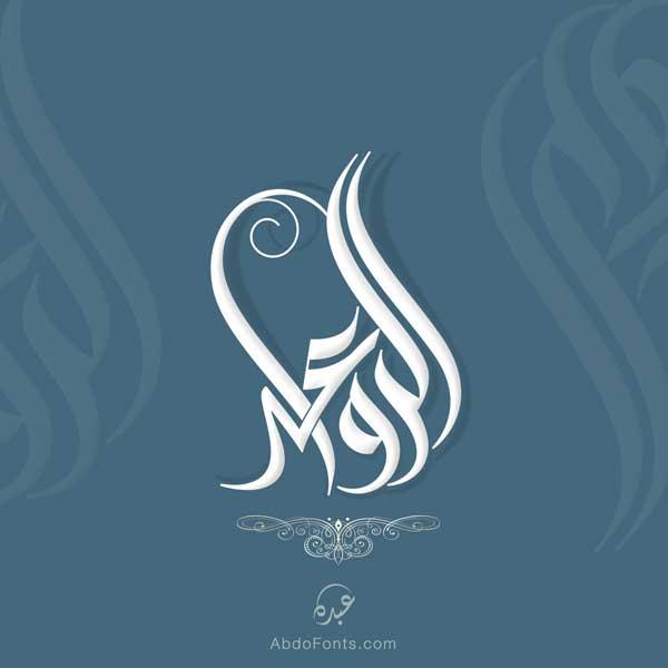 شعار الرواعد بالخط السنبلي
