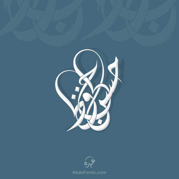 شعار حسن حافظ بالخط الديواني