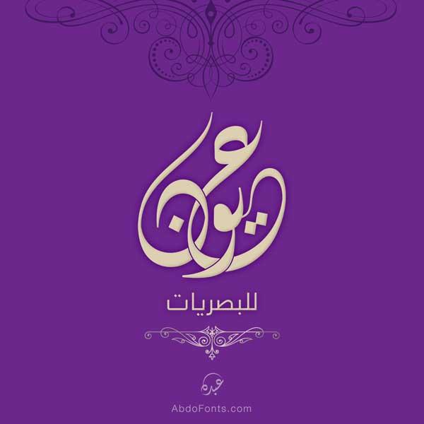 شعار عيون بالخط الديواني