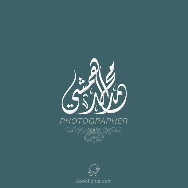 شعار محمد الدهمشي بالخط الديواني