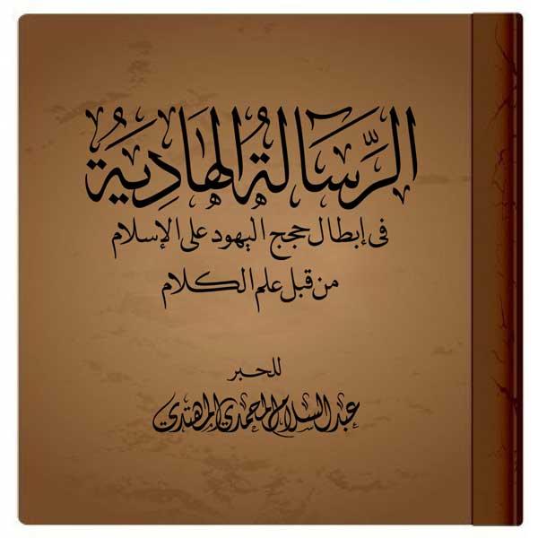 غلاف كتاب الرسالة الهادية بخط الثلث
