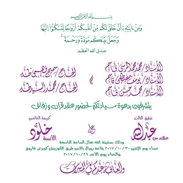 كارت فرح عبدالله خلود بالخط الديواني