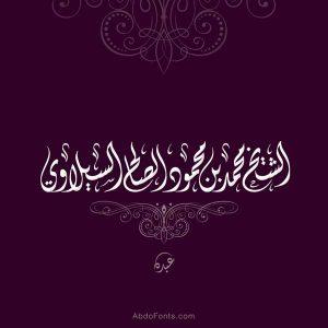 الشيخ محمد محمود صالح السيلاوي بالخط الديواني