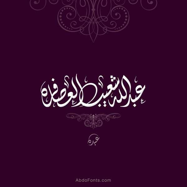 عبدالله شعيب العصافرة بالخط الديواني
