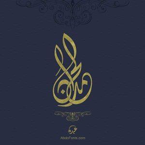 شعار الحمدان بالخط الديواني