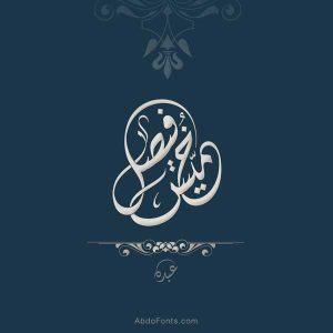 شعار فيصل خميس بالخط الديواني