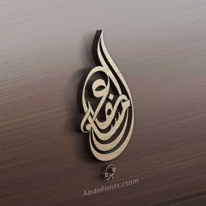شعار المساعفة بالخط الديواني