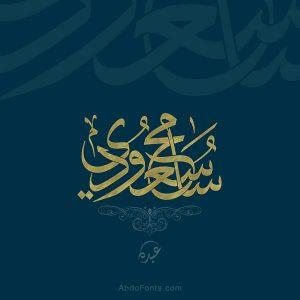 شعار سامح سعودي بخط الثلث