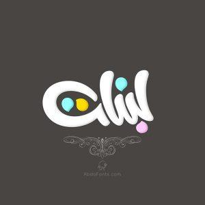 شعار لبنات بالخط الحر