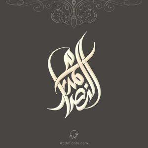 شعار محمد النصار بالخط السنبلي