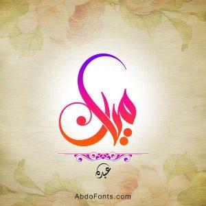 شعار ميان بالخط السنبلي