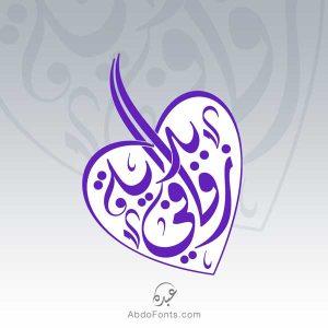 شعار بداية زفافي بالخط الديواني