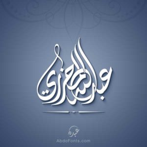 شعار عبدالله المحزري بالخط الديواني
