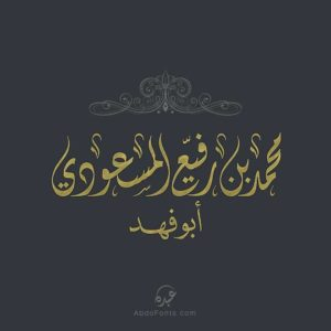 محمد سعيد المسعودي بالخط الديواني