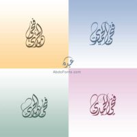 تصميم شعار اسم فتحي الحميدي الخط العربي الديواني